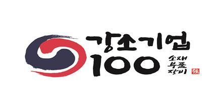 중기부, '강소기업 100' 최종평가 공개 행사로 진행