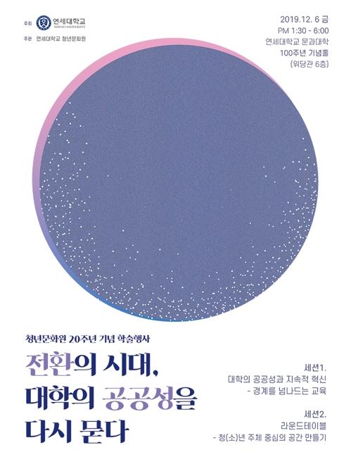 [게시판] 연세대 청년문화원, 20주년 기념 학술행사 6일 개최