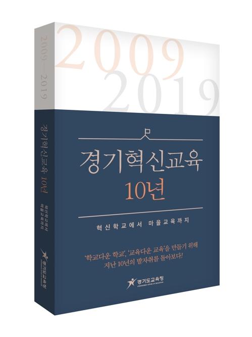 경기도교육청, '혁신교육 10년' 단행본 발간
