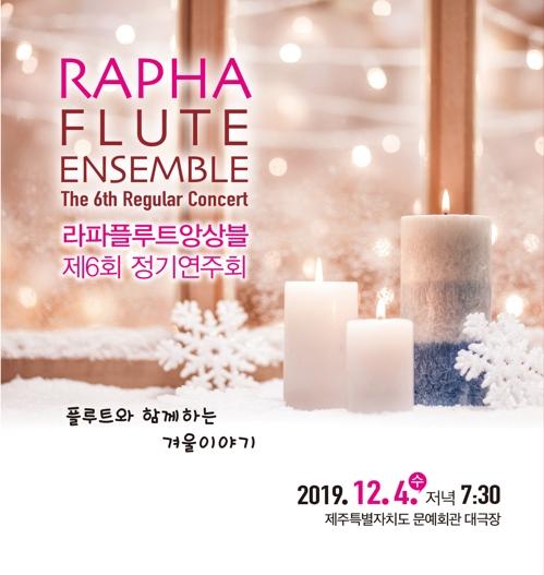 [제주소식] 라파플루트앙상블, 4일 정기연주회