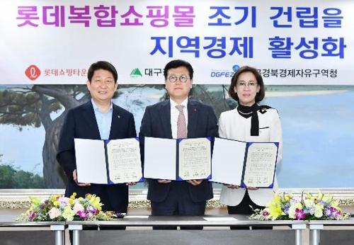 대구 수성알파시티 롯데쇼핑타운 교통영향평가 통과
