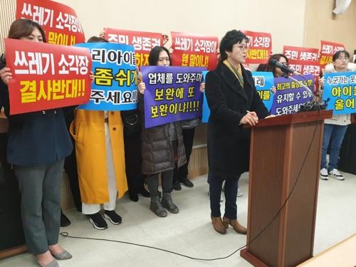 """""""청주시-후기리 소각장 업체 부정거래 의혹…감사원 감사 필요"""""""