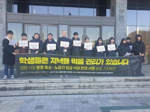 서울대 학생식당 운영시간 단축에 교수·학생들 반발