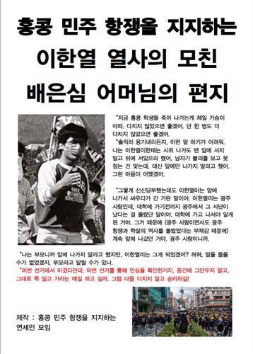 """이한열 어머니 """"죽어 나가는 홍콩 학생들 가슴 아파…승리하길"""""""