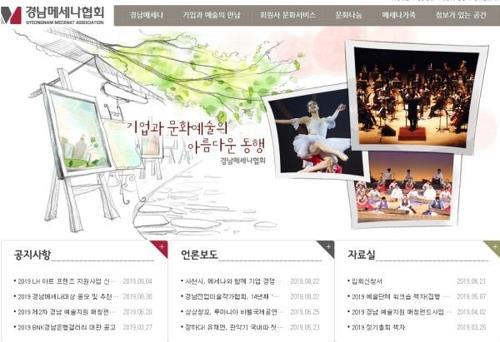 12년째 아름다운 동행 경남메세나…경원벤텍 '대상'