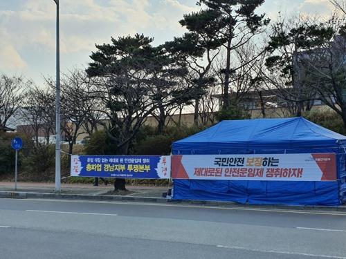 """""""안전운임제 도입하라""""…경남 화물연대, 천막농성 돌입"""