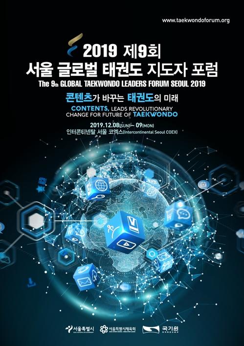 콘텐츠가 바꾸는 태권도 미래…8일 서울글로벌태권도지도자포럼