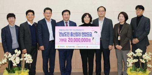 농협은행 전남영업본부, 출산장려 기부금 2천만원 출연