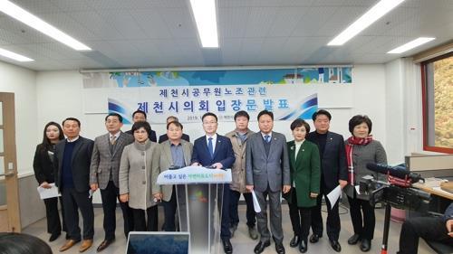 제천시 공무원노조·의회 '후생복지 갈등' 51일 만에 일단락