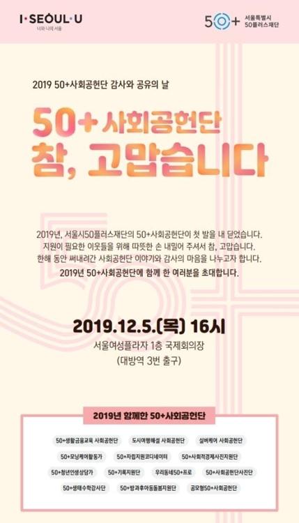 서울시 '50+사회공헌단 감사와 공유의 날' 연말행사