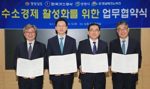 경남도-KOGAS-창원시-경남TP, '수소경제 활성화' 힘 모은다