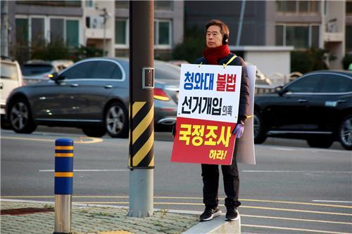 울산 한국당, 청와대 선거 개입 의혹 규탄 1인 시위