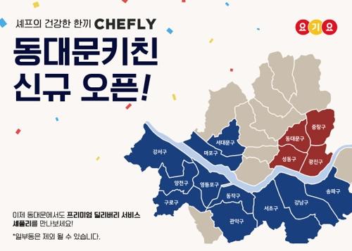 즉석조리 배달 서비스 셰플리, 서울 강북 지역에 오픈