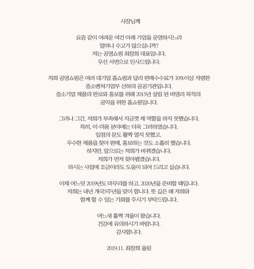 """K뷰티 상품 찾아요""…공영쇼핑 대표, 中企 150곳에 직접 편지"