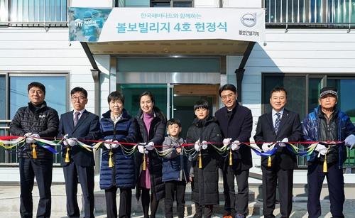 볼보그룹코리아-한국해비타트 4번째 '볼보 빌리지' 후원