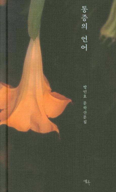 목·허리디스크와 닮은 문학과 사유
