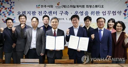 청년 창업의 요람 '오렌지팜' 전주센터 전북대 앞 개소