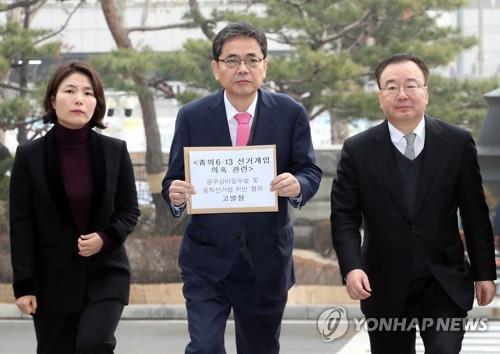 한국당, 송철호 울산시장·청와대 前행정관 등 선거법 혐의 고발