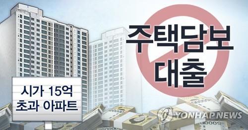서울 '대출금지' 15억원 초과 아파트 15.5%…강남 3구에 집중