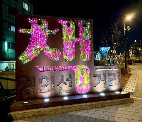서울 마포구 '경의선책거리 겨울빛축제'…내년 2월까지