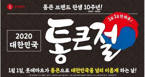 이마트 '초탄일'·롯데마트 '통큰절'…새해 첫날 초저가 행사(종합)