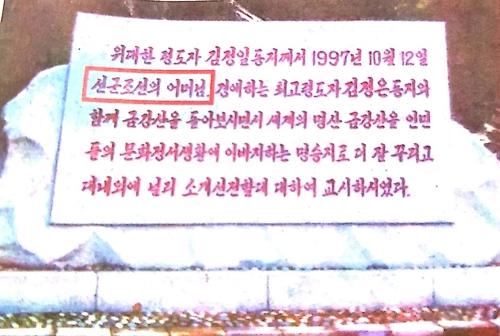 """""""北 금강산에 '김정은母' 고영희 신격화 비석 세워져""""[산케이]"""