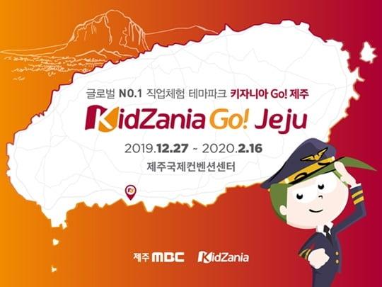 키자니아, 직업체험전 '키자니아 GO! 제주' 개최