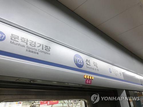 인천지하철 1호선 선학역 선로서 연기…전동차 운행 중단