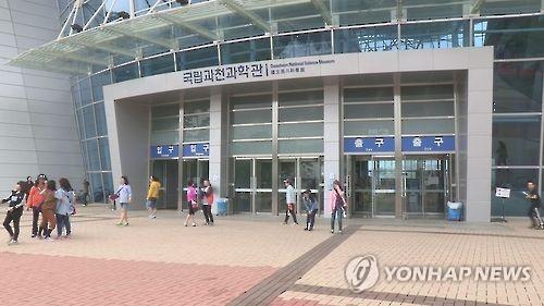 """과천과학관 """"KT 10기가 인터넷으로 울릉도서 원격수업"""""""