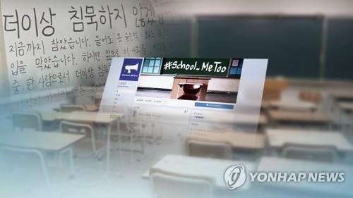 '스쿨 미투' 가해 교사들 1년3개월 만에 징계받을 듯