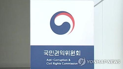 한국, 유럽 공공청렴지수 평가에서 세계 19위·아시아 1위