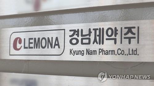 '레모나' 경남제약 상장 유지…5일부터 주권거래 재개(종합)