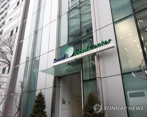 [게시판] 서울글로벌센터, 외국인 공동체 사무공간 무료 대여