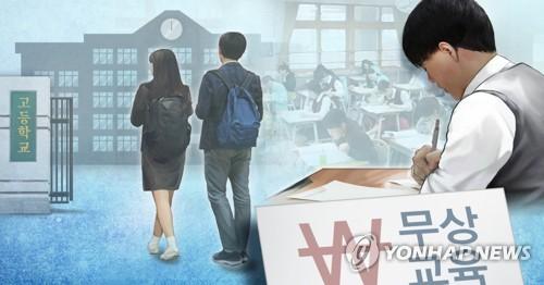 [2020 경제] 고교 2·3학년 무상교육…학자금 대출금리 인하