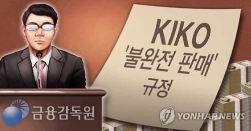 """'키코 추가 분쟁조정' 은행 협의체 만든다…""""배상액 2000억 추정"""""""