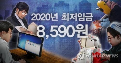 새해 최저임금 8590원…만 7세 미만 모두에 아동수당