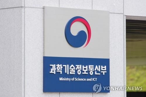 과기정통부, 대한민국 인터넷대상 개최…마켓컬리 대통령상 수상