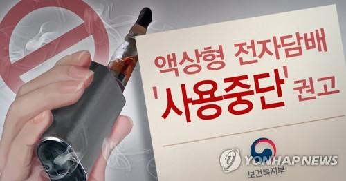 전자담배 니코틴용액 '꼼수탈세' 적발에도 관세청 '수수방관'