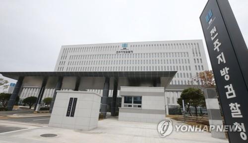 전주지방검찰청, 만성동 신청사서 9일 업무 시작