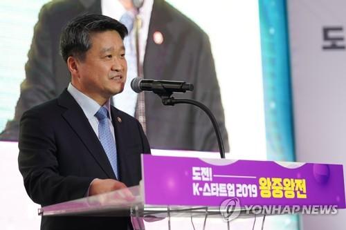 중기부, '개방형 혁신 네트워크 아이콘 컨퍼런스' 개최