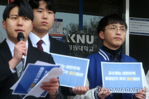 """강원대 학생들 """"기형적인 총장선거 투표 반영비율 반대"""""""