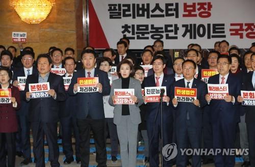 '檢개혁법 부의'에 충돌 초읽기…與 최후통첩에 한국당 결사저지