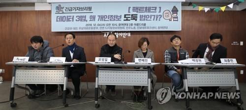 """시민단체 """"데이터3법은 '개인정보 도둑법'…심사 중단해야"""""""