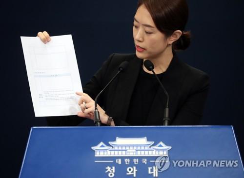 """'고래고기 보고서' 공개한 靑 """"의혹 허무맹랑""""…논란 진화 총력(종합)"""