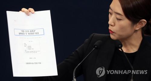 """'고래고기 보고서' 공개한 靑 """"의혹 허무맹랑""""…논란 진화 총력"""