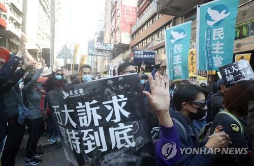 """[르포] 홍콩시민 80만명 다시 거리로…""""선거 승리, 끝 아닌 시작"""""""