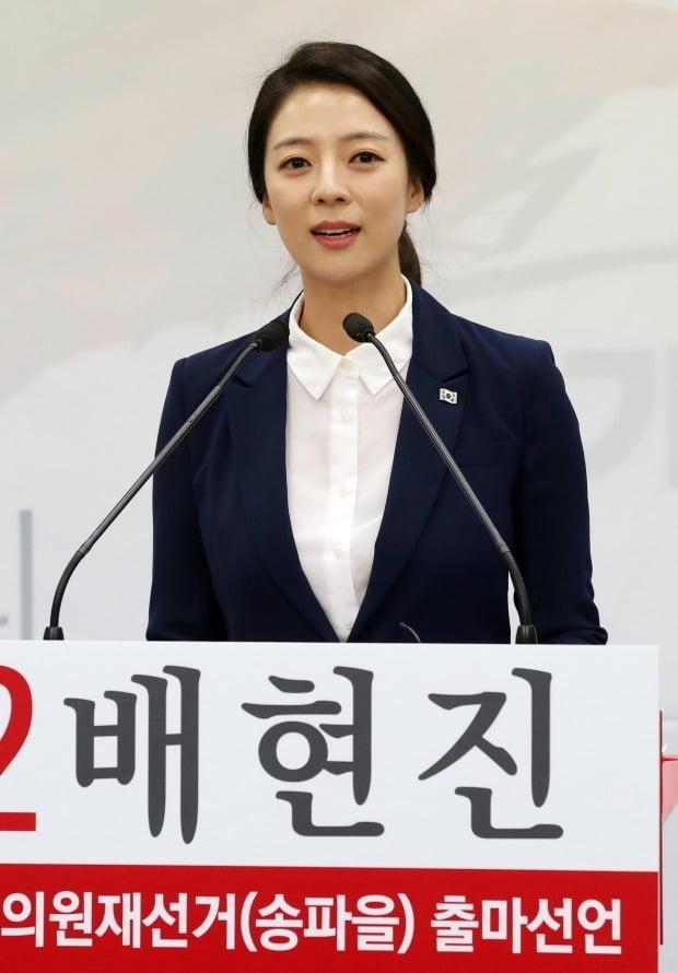 송파을 출마 선언하는 배현진 (사진=연합뉴스)