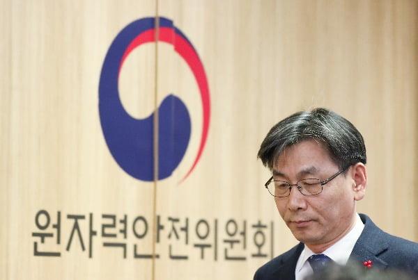 엄재식 원자력안전위원장. 연합뉴스