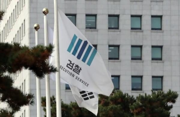 서울 서초구 대검찰청 앞 검찰기가 바람에 날리고 있다. 사진=연합뉴스