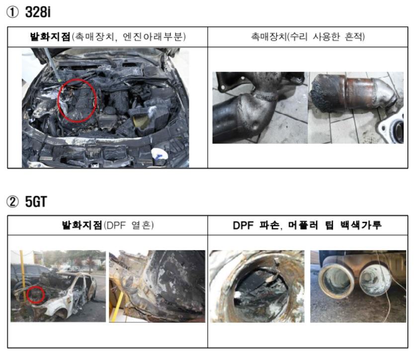 """국토부, """"최근 6건의 BMW 화재는 EGR과 무관"""""""